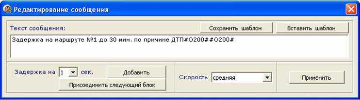PROGRAM-111Xpc-msg_edit_window